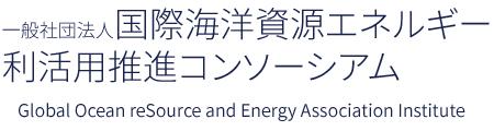 一般社団法人国際海洋資源エネルギー利活用推進コンソーシアム